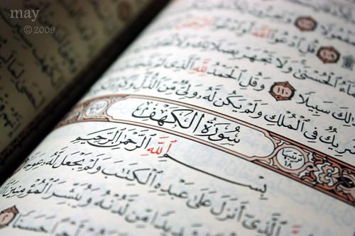 من قرأ سورة الكهف في يوم الجمعة أضاء له من النور ما بين ال Flickr