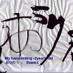 Handwriting of boy 2 years old