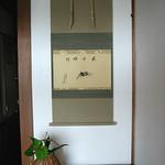 横物 墨跡画賛 「君子横行(賛) 蟹(画)」