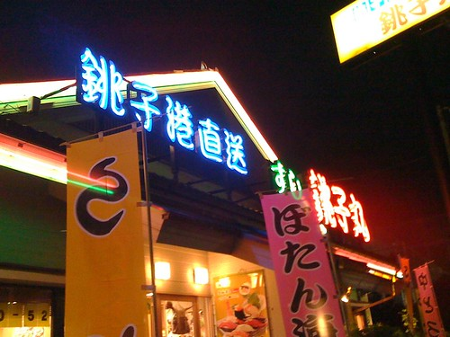 銚子丸花小金井店 | by kengo