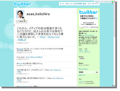 asao_keiichiro on Twitter | by COG LOG LAB.