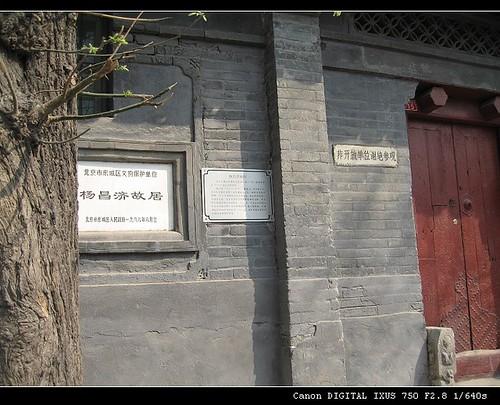 零号岳父_毛泽东的老丈人住过的地方 | 东段十五号为杨昌济(毛泽东岳父 ...