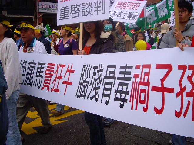 「反毒牛、反出賣、反欺騙」大遊行,主要訴求為反對進口帶有狂牛症風險的美國牛肉。