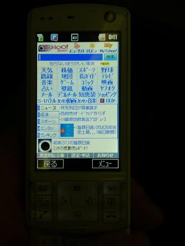 SoftBank 911T using data! | by kalleboo