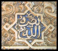Islamic art: Alhambra, Granada | by Sir Cam @camdiary