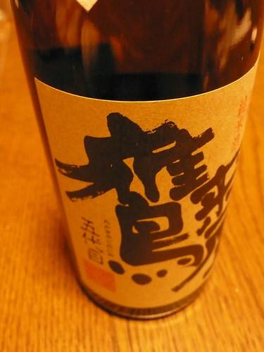 鷹来屋(たかきや):浜嶋酒造   by maki_flickr