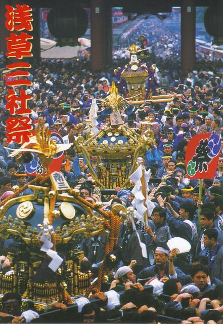Sanjamatsuri Japanese Festival Postcard