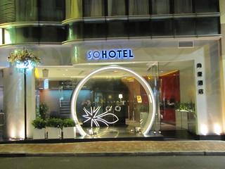 Sohotel | by Bani Cruz