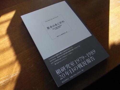 RIMG0376.JPG | by Masashige MOTOE