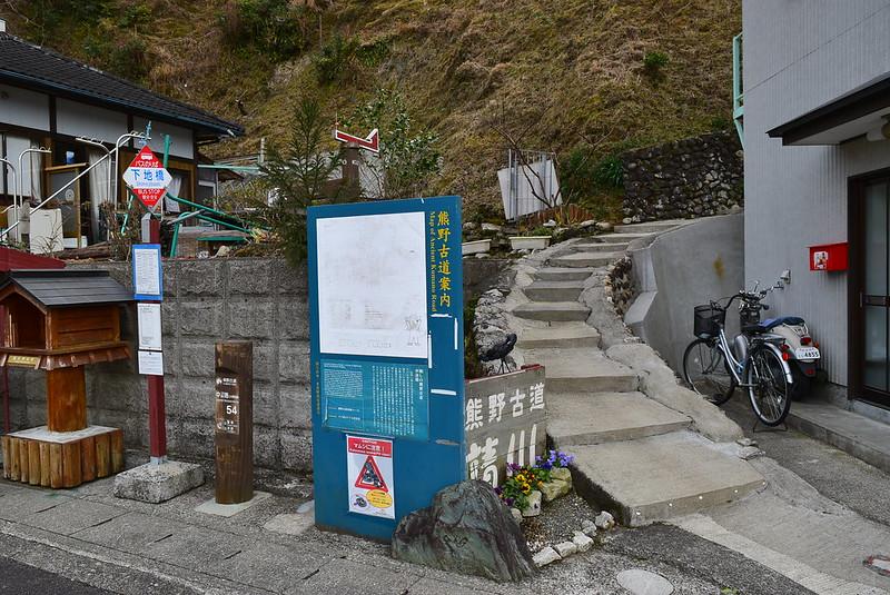 請川熊野古道入り口