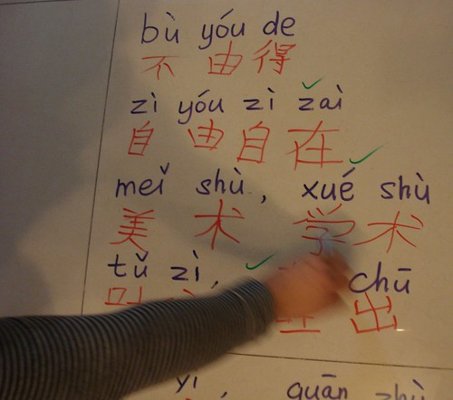 How we teach western kids to write Chinese characters | by http://klarititemplateshop.com/
