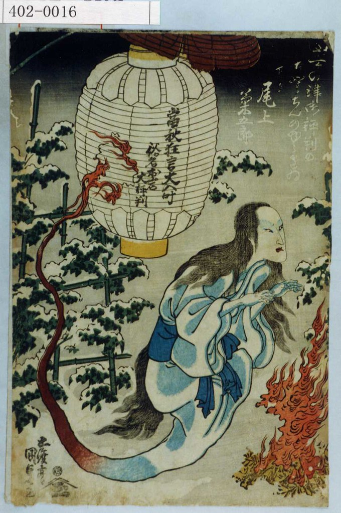 Ghost from a lamp by Kunisada | by timtak