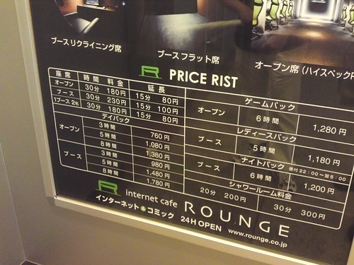 ROUNGE / PRICE RIST | by kalleboo
