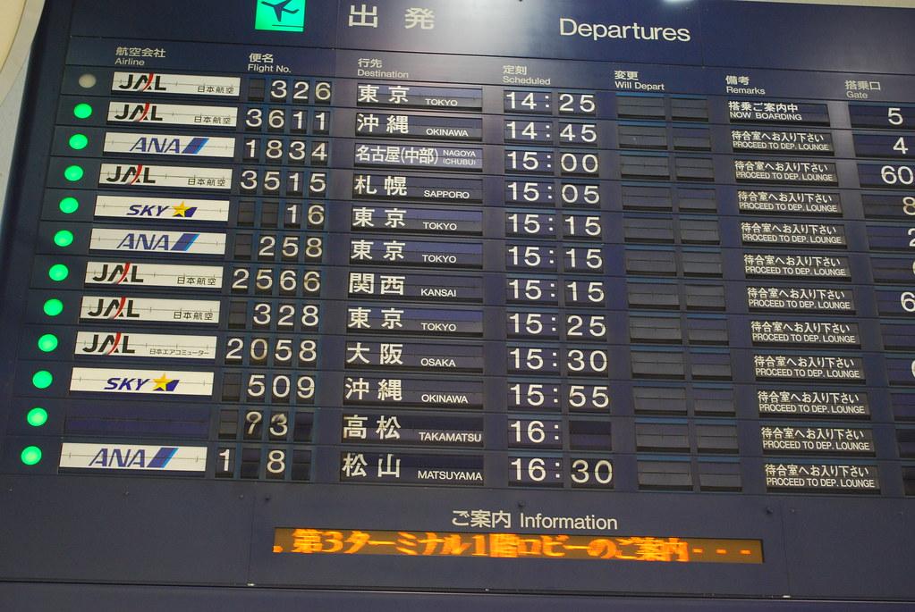 Ana 時刻 表 ANAの飛行ルートマップ 時刻表