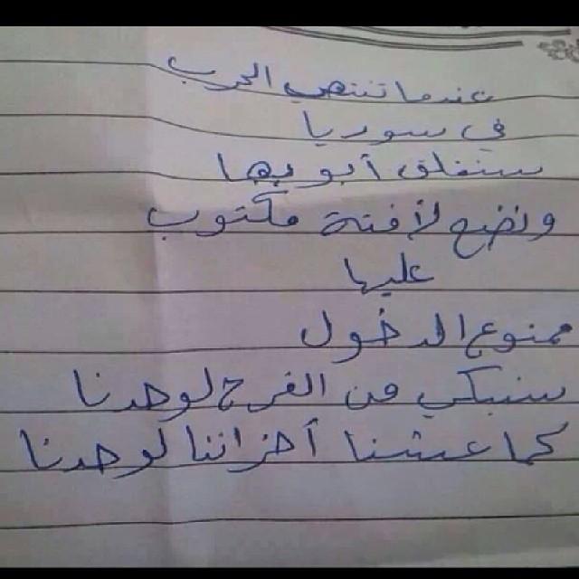 ينشر معلم سوري كلمات من دفتر احد طلاب عند تدقيق دفاترهم و Flickr