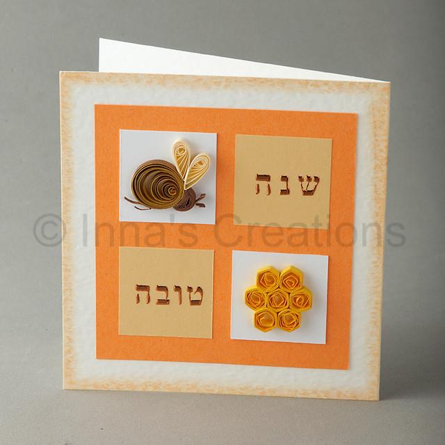 Открытки на рош ашана своими руками