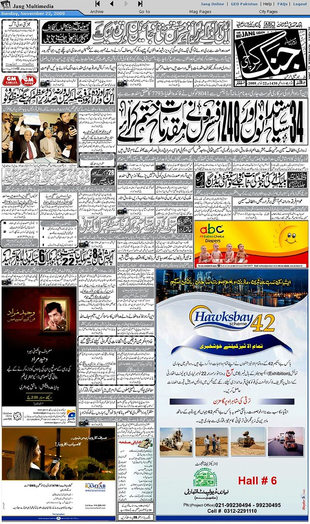 Daily Jang Epaper | news | ayazkhan | Flickr