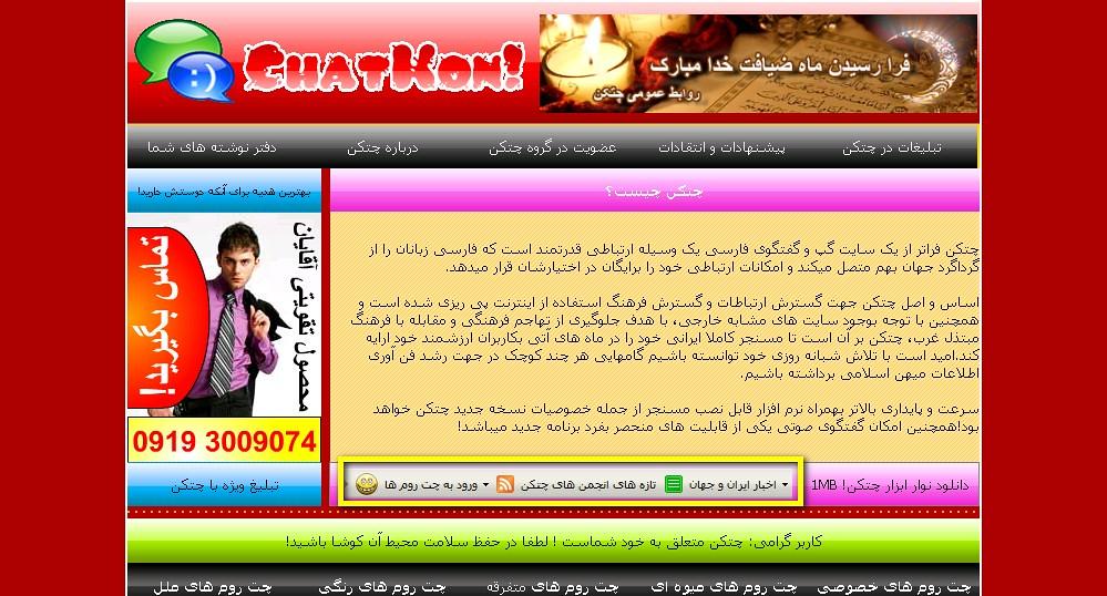 Farsi chatroom