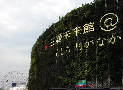 Mitsubishi pavilion