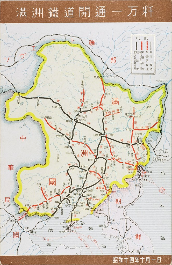 1939 Manchuria railway map   A handy map in postcard size, s ... on persia map, nanking massacre, hainan map, sweden map, empire of japan, russo-japanese war, kazakhstan map, gobi desert map, new guinea map, shenyang map, austria map, asia map, great wall of china, second sino-japanese war, beijing map, first sino-japanese war, ming dynasty, inner mongolia, formosa map, china map, pakistan map, xinjiang map, sakhalin map, pearl harbor map, abyssinia map, angola map, qing dynasty, great wall map, japanese invasion of manchuria, nicaragua map,