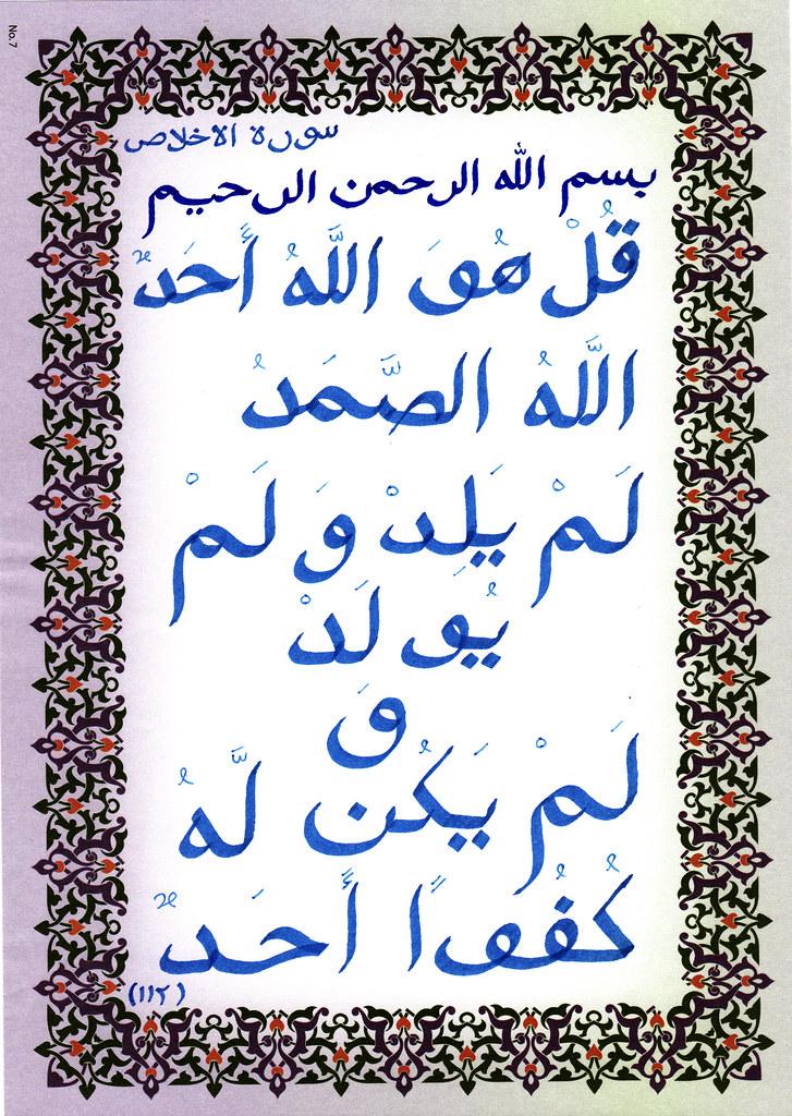 Surat Al Ikhlas Surah Al Ikhlas Which Is Kinda Pretty Wit