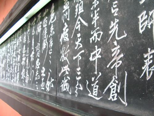 Wuhou Temple, Chengdu   by SamuiStu