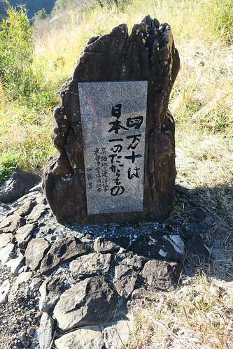 IMG_1116 | by senngokujidai4434