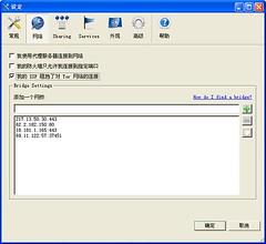 Tor_Vidalia_网桥設置 | by torator