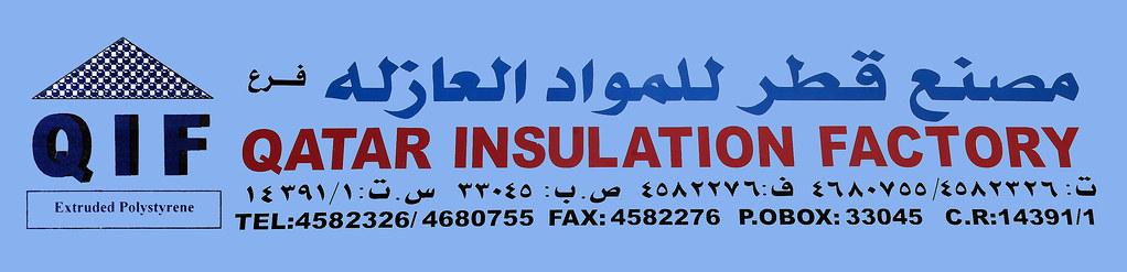 Qatar Insulation Factory 13   Qatar Insulation Factory Al