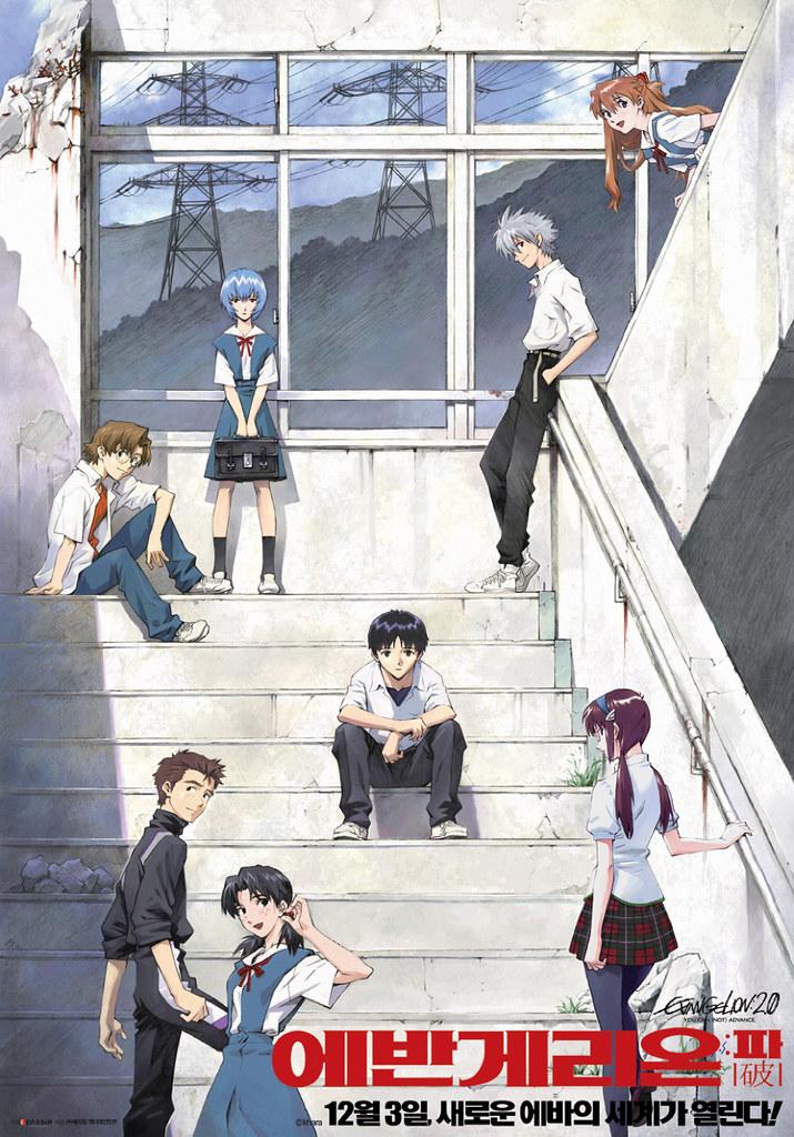 Evangelion 2.0 You Can (Not) Advance - Evangerion shin gekijoban Ha (2009)