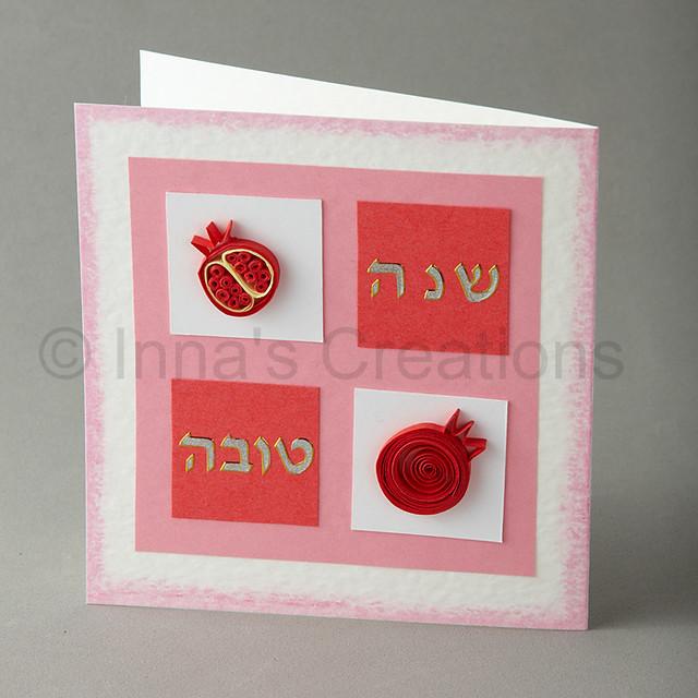 Рождением, открытки на рош ашана своими руками
