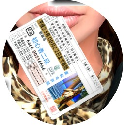 menkyosho   Drivers License for japanese   Shop Happy Letters   Flickr