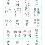 Kanji from Chapter 12 (1)  (Beyond the First Year Japanese)