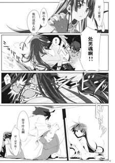 Yuuzai01_0011 | by VxxV