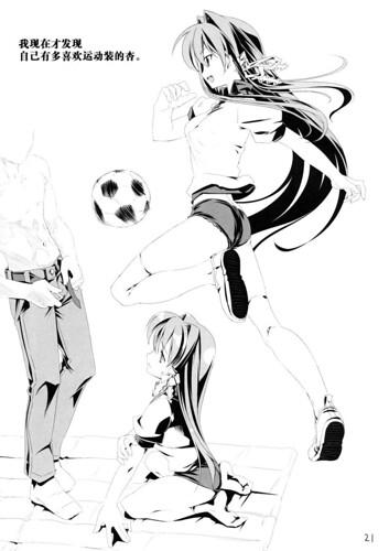 Yuuzai01_0021 | by VxxV