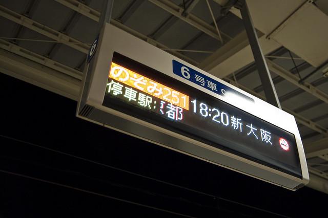 Display board for Shinkansen