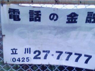 マルフク看板、昭島市福島町