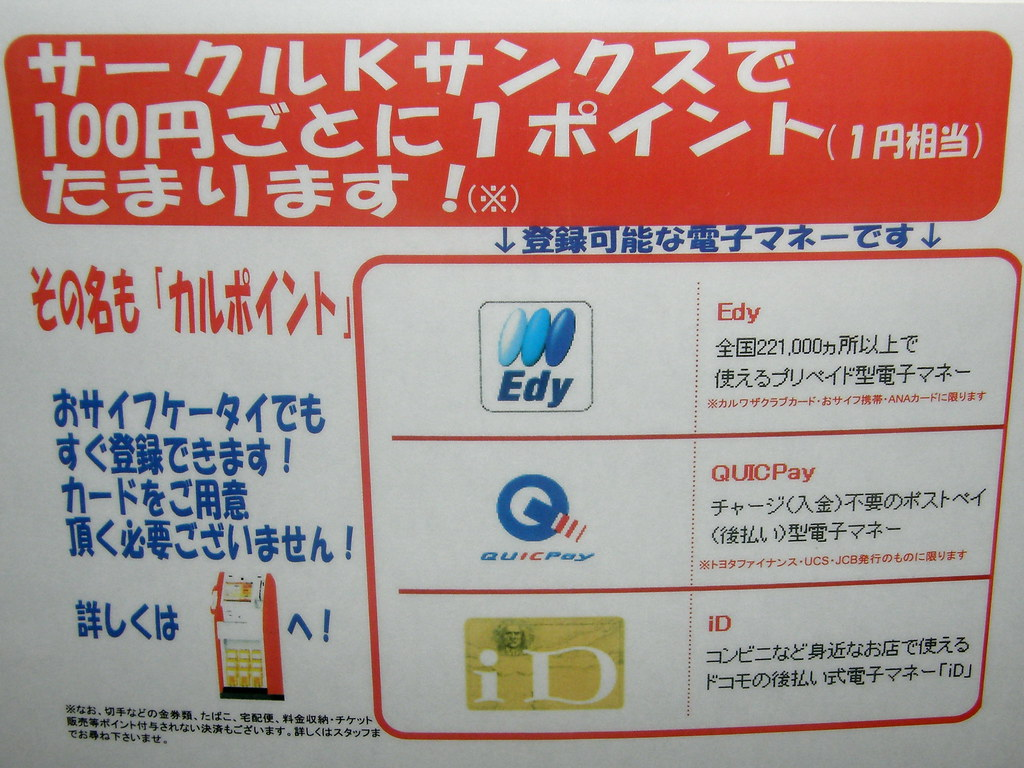 #7680 three different e-money systems