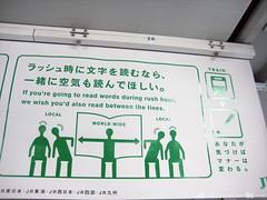 japanese_train_ads_04 | by nekoguchi