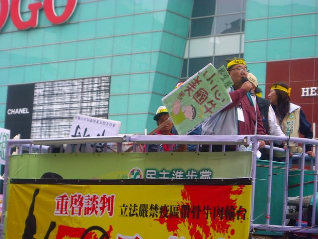 2009年11月14日,民進黨主導「反毒牛、反出賣、反欺騙」大遊行,民眾上街反對美國牛肉進口