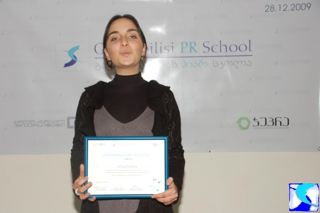 PR School - მე