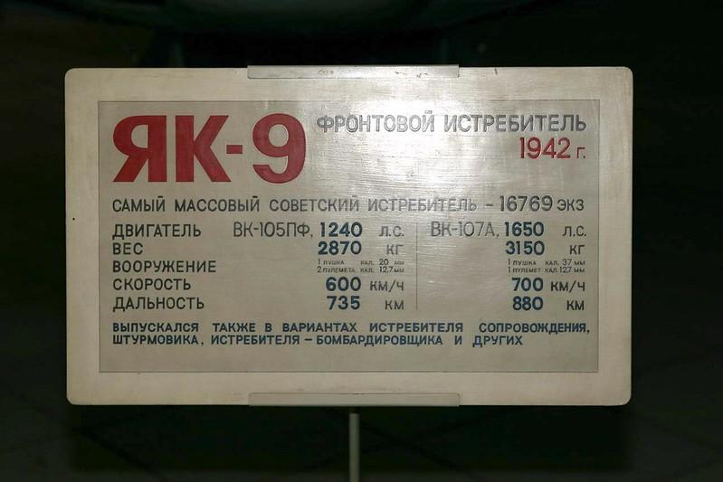 Yak-9 1