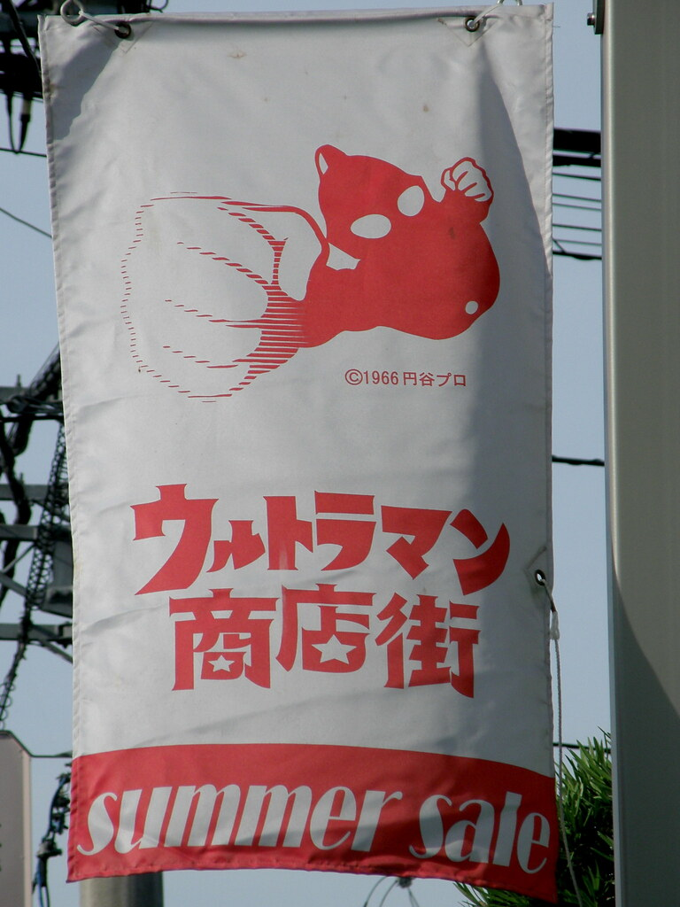 #3225 Ultraman Shopping Street summer sale