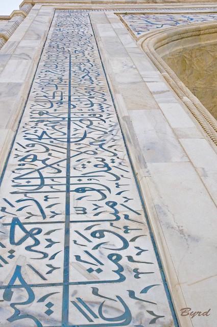 Exterior arch decor - main entrance, Taj Mahal