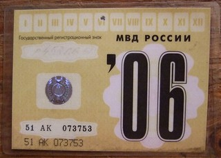 RUSSIA 2006 ---REGISTRATION CARD, SIDE A
