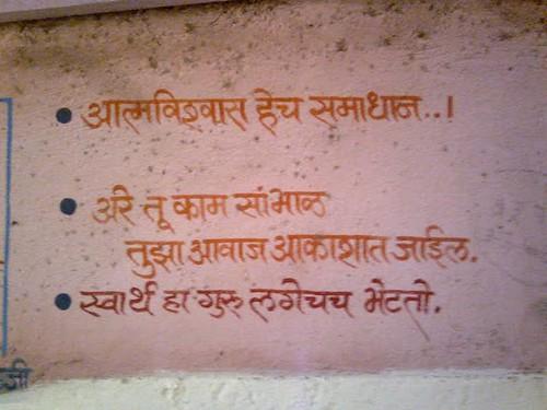 india maharashtra baba satara yashwant sidheshwarkuroli kuroli