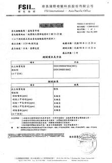 檢驗報告書 | by 葛蘿