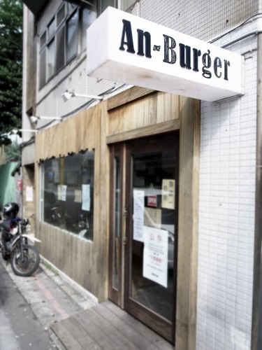 An-Burger | by Morris Chiu