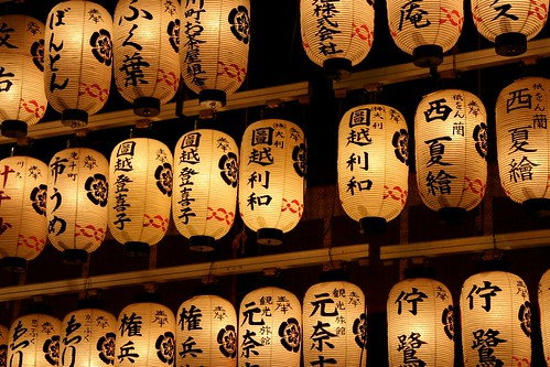 Japanese Lanterns | by sutography