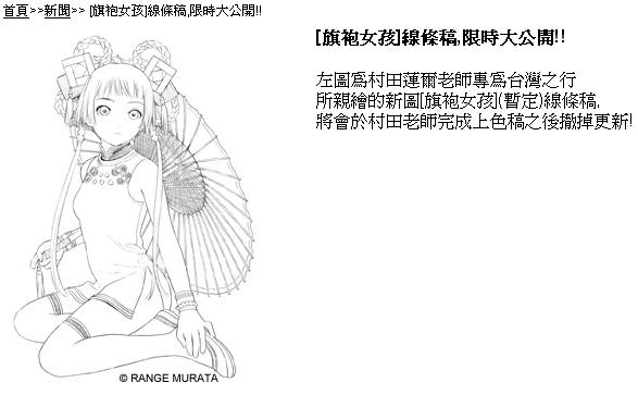 091217(2) - 聲優釘宮理惠、竹內順子,漫畫家村田蓮爾、小花美穗,確定將蒞臨台灣擔任「2010台北國際書展」特別來賓